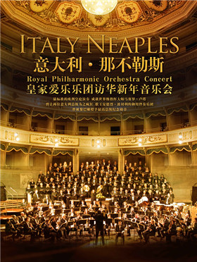 【万有音乐系】意大利那不勒斯皇家爱乐乐团访华新年音乐会 --- 昆明站