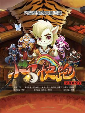 【取消】【小橙堡】大型励志原创童话剧《小马快跑》