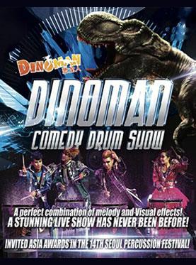 Crazy Dinoman疯狂恐龙人—大型爆笑真人打击秀