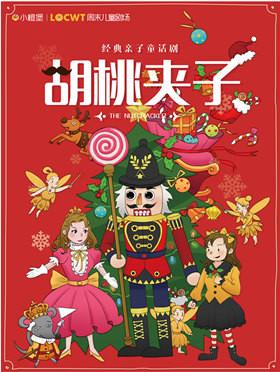 【小橙堡】经典亲子童话剧《胡桃夹子》-北京站