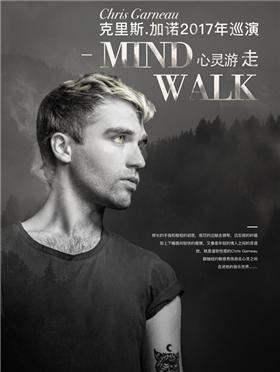 """【万有音乐系】""""Mind Walk心灵游走""""——Chris Garneau克里斯.加诺2017年巡演 --- 河源站"""