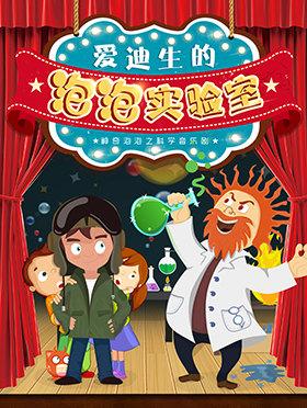 【小橙堡】神奇泡泡之科学音乐剧《爱迪生的泡泡实验室》