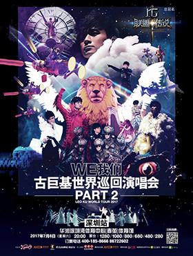 """《古巨基""""我们""""世界巡回演唱会Part 2》深圳站"""