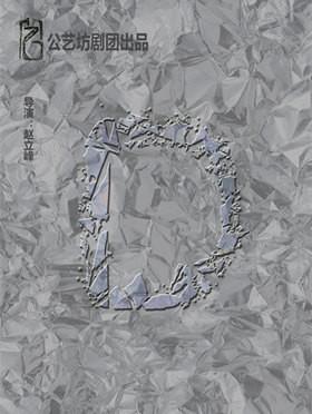 2018第五届城市戏剧节off单元 广州公艺坊剧团 先锋话剧《D》-广州