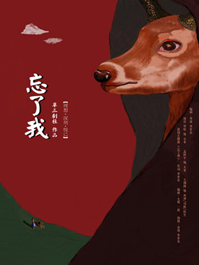 2018第五届城市戏剧节off单元  草三剧社原创小剧《忘了我》--东莞