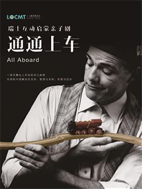 【小橙堡·微剧场】瑞士互动启蒙亲子剧《通通上车》