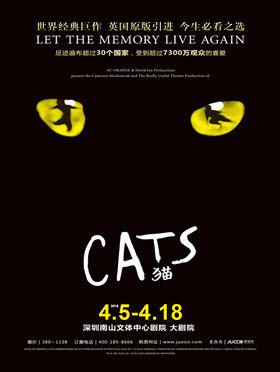 世界经典原版音乐剧《猫》Cats 深圳站