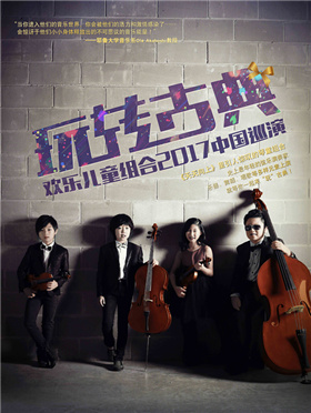 """【万有音乐系】""""玩转古典""""-欢乐儿童组合2017中国巡演-上海站"""