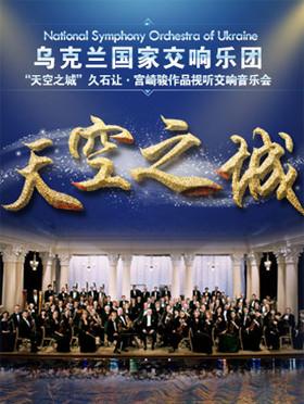"""爱乐汇·""""天空之城""""久石让·宫崎骏作品视听交响音乐会—乌克兰国家交响乐团"""