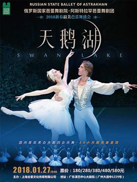 俄罗斯国家芭蕾舞剧院——阿斯特拉罕芭蕾舞剧团 新版《天鹅湖》