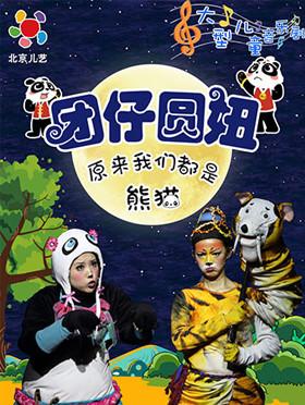 凡创文化•大型儿童音乐剧《团仔圆妞》-原来我们都是熊猫