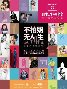 【小橙堡】 《印象人生照相馆》时光映迹体验展-北京站
