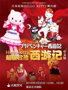 日本原版引进HelloKitty舞台音乐剧 《超级冒险西游记》中文版 杭州站