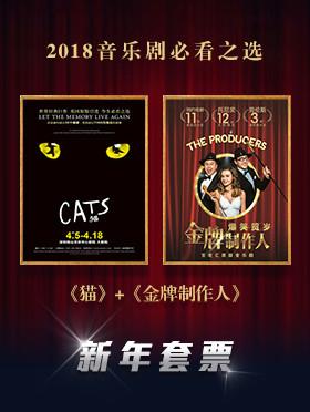【新年专享】百老汇经典音乐剧《猫》Cats+《金牌制作人》套票优惠—深圳站