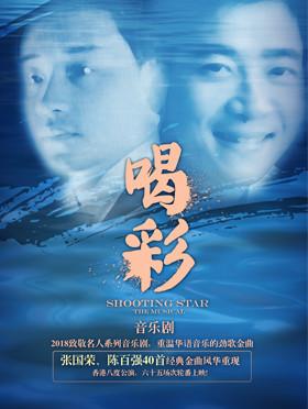 【嬉习喜戏】致敬张国荣·经典音乐剧《喝彩》-深圳
