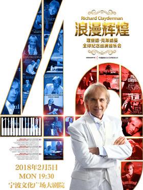 浪漫辉煌四十年:理查德•克莱德曼2018宁波钢琴音乐会