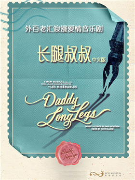 外百老汇浪漫爱情音乐剧《长腿叔叔》中文版-苏州站