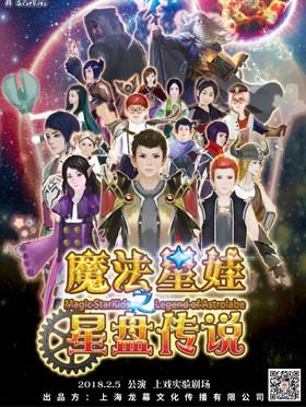 大型魔幻儿童音乐舞台剧《魔法星娃之星盘传说》