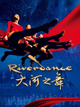 爱尔兰国宝踢踏舞《大河之舞》-长沙站