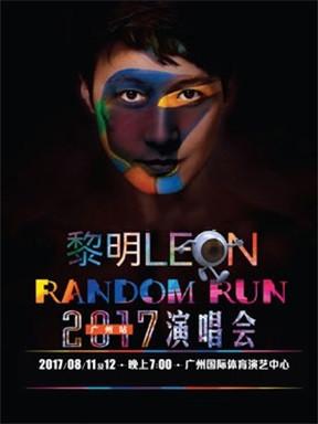 黎明Leon Random Run 2017演唱会(广州站)
