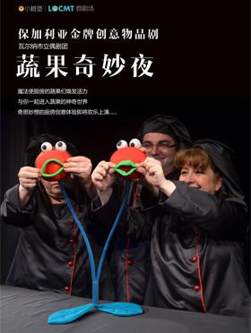 【小橙堡微剧场】保加利亚 金牌创意物品剧《蔬果奇妙夜》-深圳