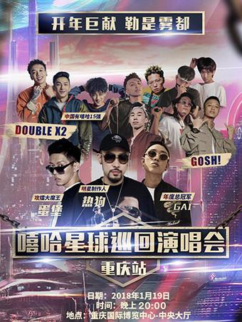 2018《嘻哈星球》巡回演唱会—重庆站