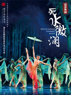 原创芭蕾舞剧《死水微澜》