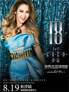 2017COCO李玟18世界巡回演唱会长沙站