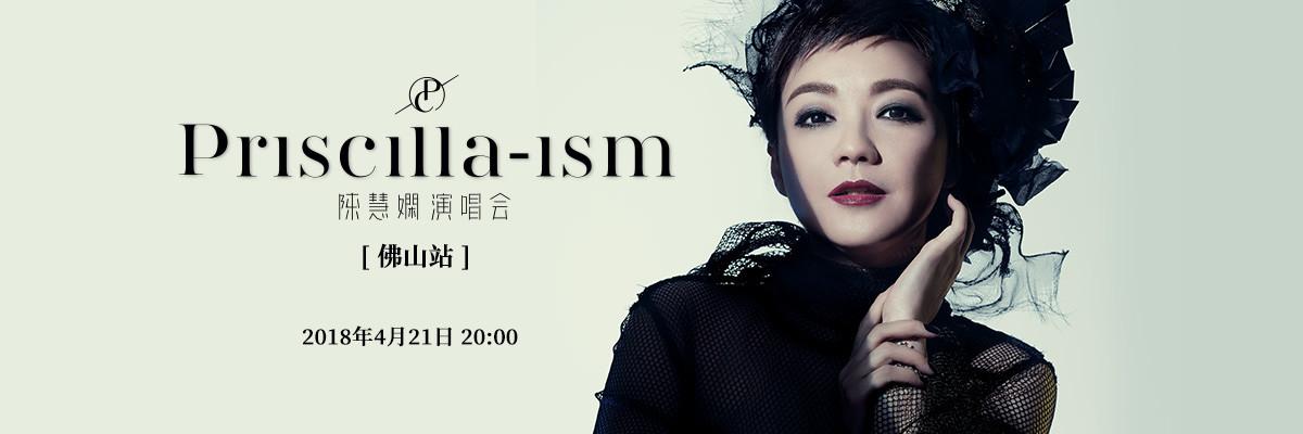 陈慧娴《Priscilla-ism》2018注册送彩金佛山站