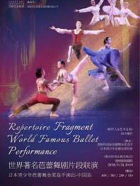 日本青少年芭蕾舞金奖选手演出中国站——《世界著名芭蕾舞剧片段联演》