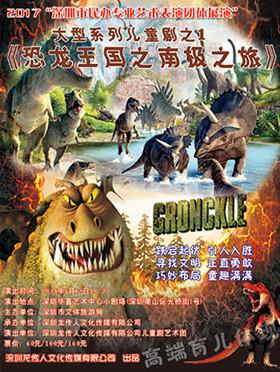 儿童剧《恐龙王国之南极之旅》