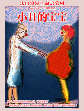 【小橙堡微剧场】法国 浪漫生命启蒙剧《小丑的宝宝》-深圳