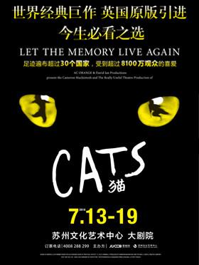 世界经典原版音乐剧《猫》Cats 苏州站