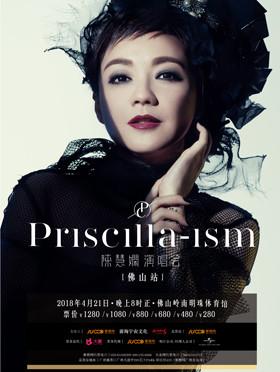陈慧娴《Priscilla-ism》演唱会佛山站