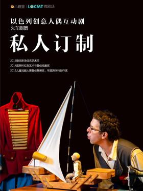 【小橙堡·微剧场】以色列创意人偶互动剧《私人订制》