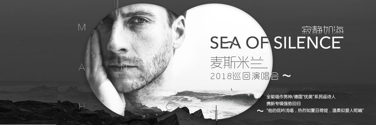 """【万有音乐系】麦斯米兰 """"Sea of Silence"""" 寂静如海 2018巡回2018注册送彩金"""