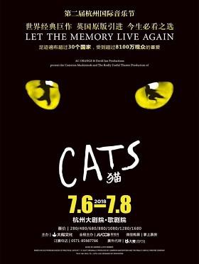 世界经典原版音乐剧《猫》Cats 杭州站