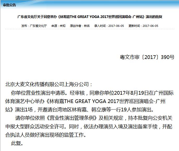 2017年林宥嘉最新演唱会安排 林宥嘉广州演唱会排期