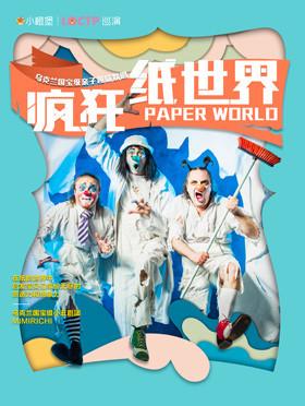 【小橙堡】乌克兰国宝级亲子趣味默剧《疯狂纸世界》--武汉站