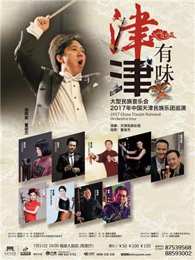《津津有味》-天津民族乐团大型民族音乐会