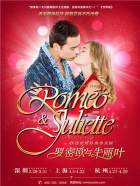 经典法语原版音乐剧《罗密欧与朱丽叶》2018年演出排期