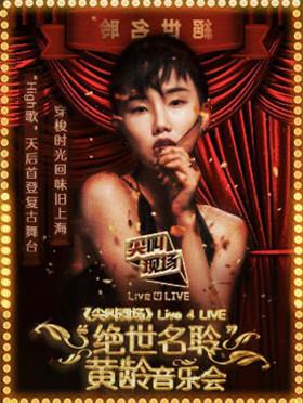"Live 4 LIVE《尖叫现场》·""绝世名聆""黄龄音乐会-深圳站"