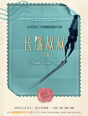 外百老汇浪漫爱情音乐剧《长腿叔叔》中文版-上海站