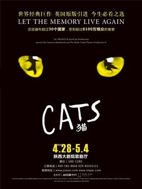 世界经典原版音乐剧《猫》Cats 西安站