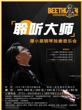 倾听大师·谭小棠钢琴独奏音乐会——纪念贝多芬逝世一百九十周年