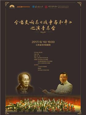 大型合唱交响作品《战争与和平》巡演音乐会