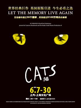 世界经典原版音乐剧《猫》CATS 上海站