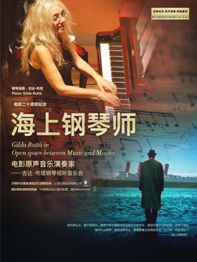 """""""海上钢琴师""""电影原声音乐演奏家——吉达·布塔钢琴视听音乐会"""