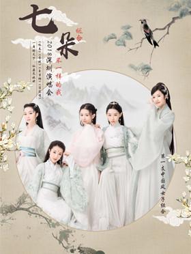 【万有音乐系】七朵组合《不一样的我》2018深圳演唱会
