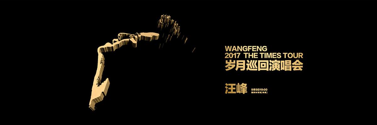 """汪峰2017""""岁月""""巡回演唱会-北京鸟巢站"""